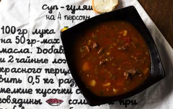 Суп гуляш по венгерски